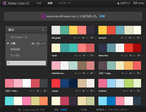 Adobe Color CCの画像